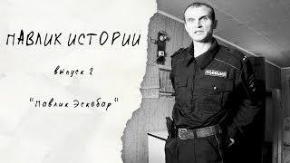"""ПАВЛИК ИСТОРИИ / выпуск 2 / """"Павлик Эскобар"""""""