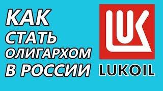 КАК появились олигархи в России: ЛУКОЙЛ