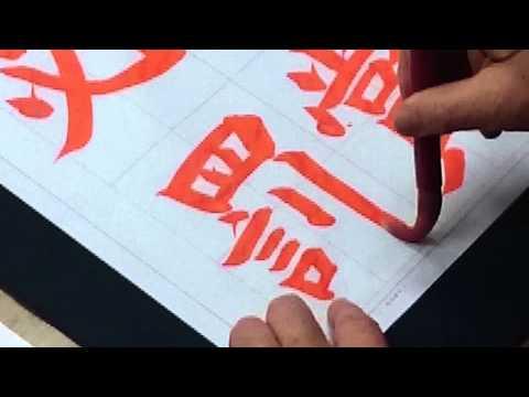 日本習字 熊本新地書道教室 平成28年  2月 赤手本 【信賞必罰】 阿部啓峰
