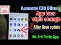 Lenovo k8 plus app icon style change easy trick after oreo update [ Hindi ]