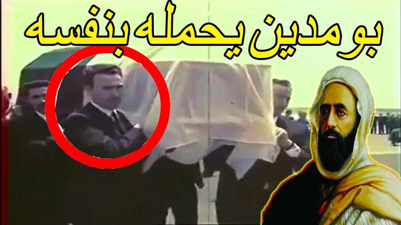 شاهد لحظة استرجاع جثمان الأمير عبد القادر سنة 1966 واستقبال هواري بومدين له