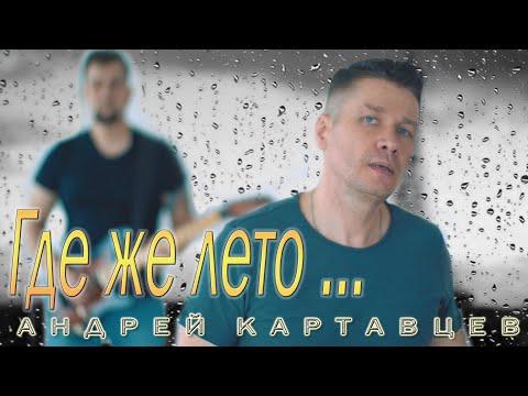 Смотреть клип Андрей Картавцев - Где Же Лето