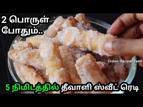 ஒரு முறை செஞ்சு ஒரு மாதம் வரை சாப்பிடலாம் | தித்திக்கும் தீபாவளி ஸ்வீட் | Diwali Sweet | Sweets