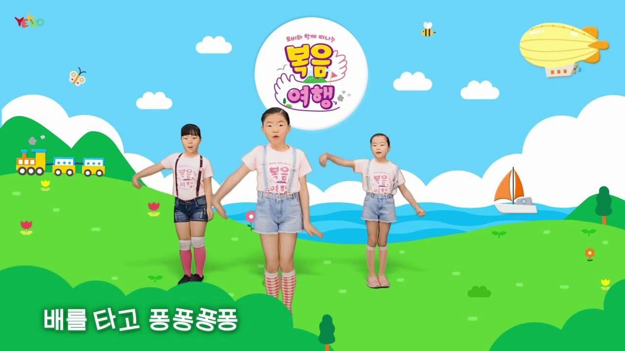 2018 예꼬클럽(유아유치부) 여름성경학교 찬양율동