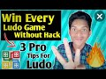 How to Win Every Ludo Game Without Hack And Root || Ludo Game Hacking Tricks || Ludo King