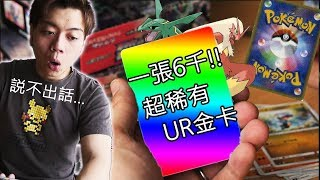 【POKEMON卡片游戲】#22 贈送特別卡套的裂空座GX擴充包300張大開盒!結果.. thumbnail