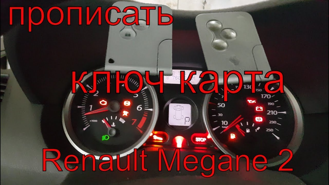 Ремонт ключ карты Рено меган 2 2007г.в., потеря всех всех ключей .
