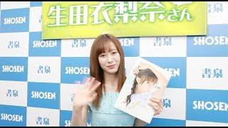 モーニング娘。'18の生田衣梨奈さんをお迎えして、セカンド写真集『if』...