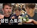 성민의 힐링 스토리 + 스태미나 먹방!? (+ 조엘과의 듀엣!?) 🐟🐍🎶