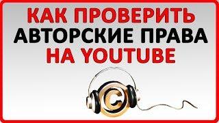 №6 Музыка для вашего видео в YouTube. Авторские права
