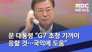 문 대통령 G7 초청 기꺼이 응할 것…국익에 도움 (2020.06.02/5MBC뉴스)