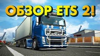 ОБЗОР ГЕЙМПЛЕЯ! - Euro Truck Simulator 2