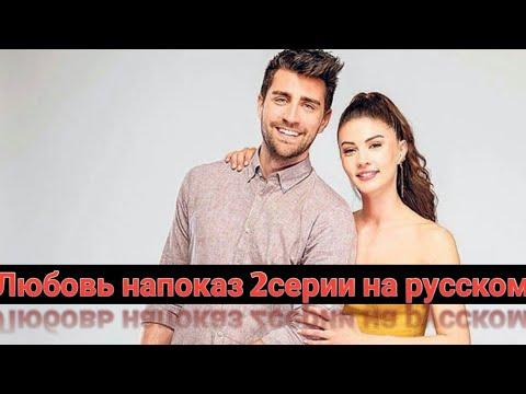 Любовь напоказ 2 серии Afili Aks на русском турецкий сериал