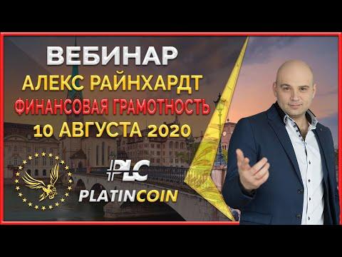 Platincoin вебинар 10.08.2020 На чем основан пассивный доход партнеров Платинкоин