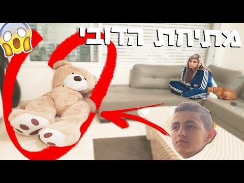 הכנסנו את ליאל לתוך בובת דובי! (וולוג #46) teddy bear prank