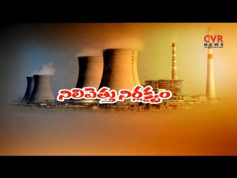 People Facing Huge Problems Due To Power Projects | Pollution From Power Plants@ Nellore | CVR News