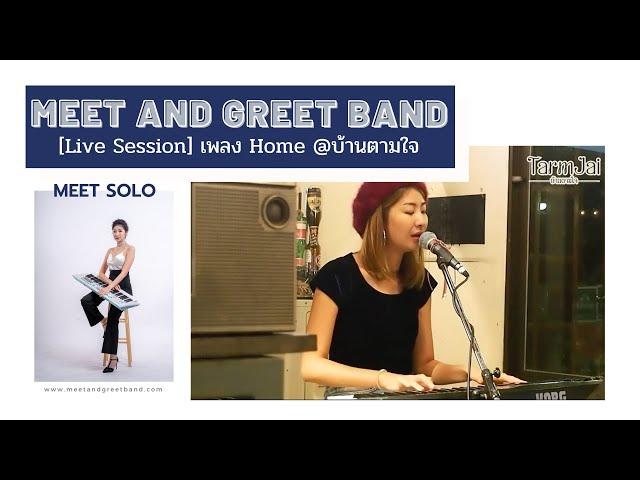 [Live] Cover เพลง Home @บ้านตามใจ | Meet and Greet วงดนตรีงานแต่ง งานEvent