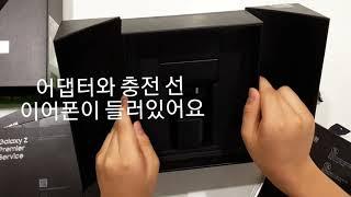 삼성 갤럭시 제트 폴드2 5G 언박싱 영상(이건 찐이다…