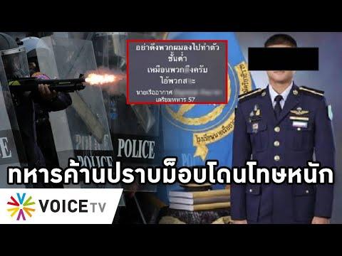 Overviewกองทัพลงโทษทหารอากาศค้านปราบม็อบ ธำรงวินัยหนัก ไล่ออกหากศาลชี้ผิด อัดสวะทำตัวต่ำตีประชาชน