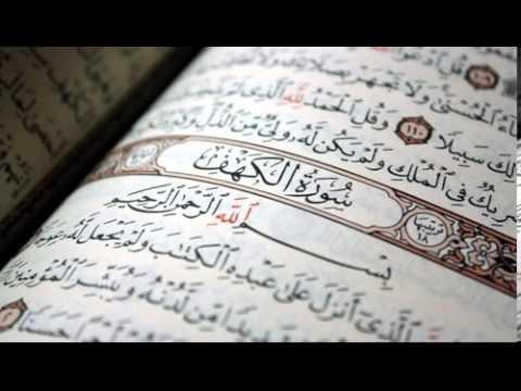 القرآن الكريم سعد الغامدي تحميل