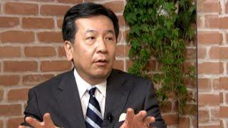 【ダイジェスト】枝野幸男氏:民主党は本当に生まれ変わったのか