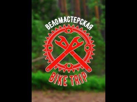Сезонное обслуживние велосипеда Radon Skeen 8.0 в веломастерской BikeTrip Санкт-Петербург