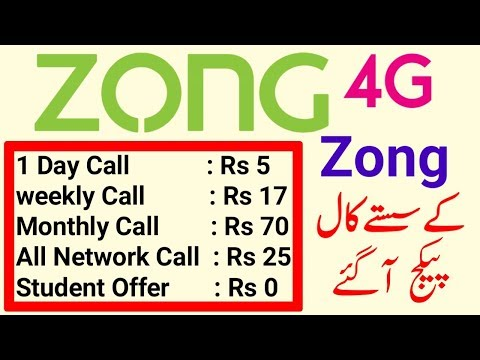 Zong Latest New Cheap Price Call Package
