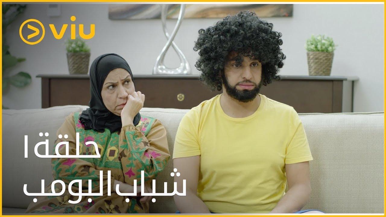 شباب البومب الحلقة ١ Shabab Al Bomb Episode 1 Youtube