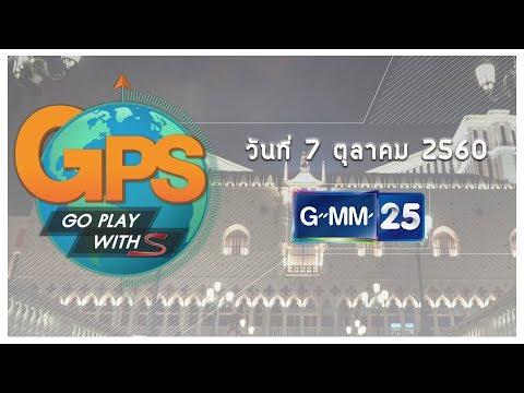 GPS :  มาเก๊า  EP.2  วันที่ 7 ตุลาคม 2558
