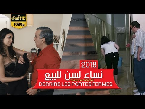 فيلم المغربي نساء لسن للبيع حصريا - خلف الأبواب | Des femmes PAS à vendre thumbnail