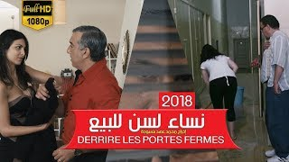فيلم المغربي نساء لسن للبيع حصريا - خلف الأبواب | Des femmes PAS à vendre