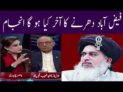 What Will Be Result Of Khatm-e0 Nabuwat Dharna ? Neo News