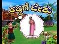 Ajjage Beku Kannada Rhymes 3D Animated