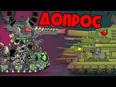 Допрос - Мультики про танки