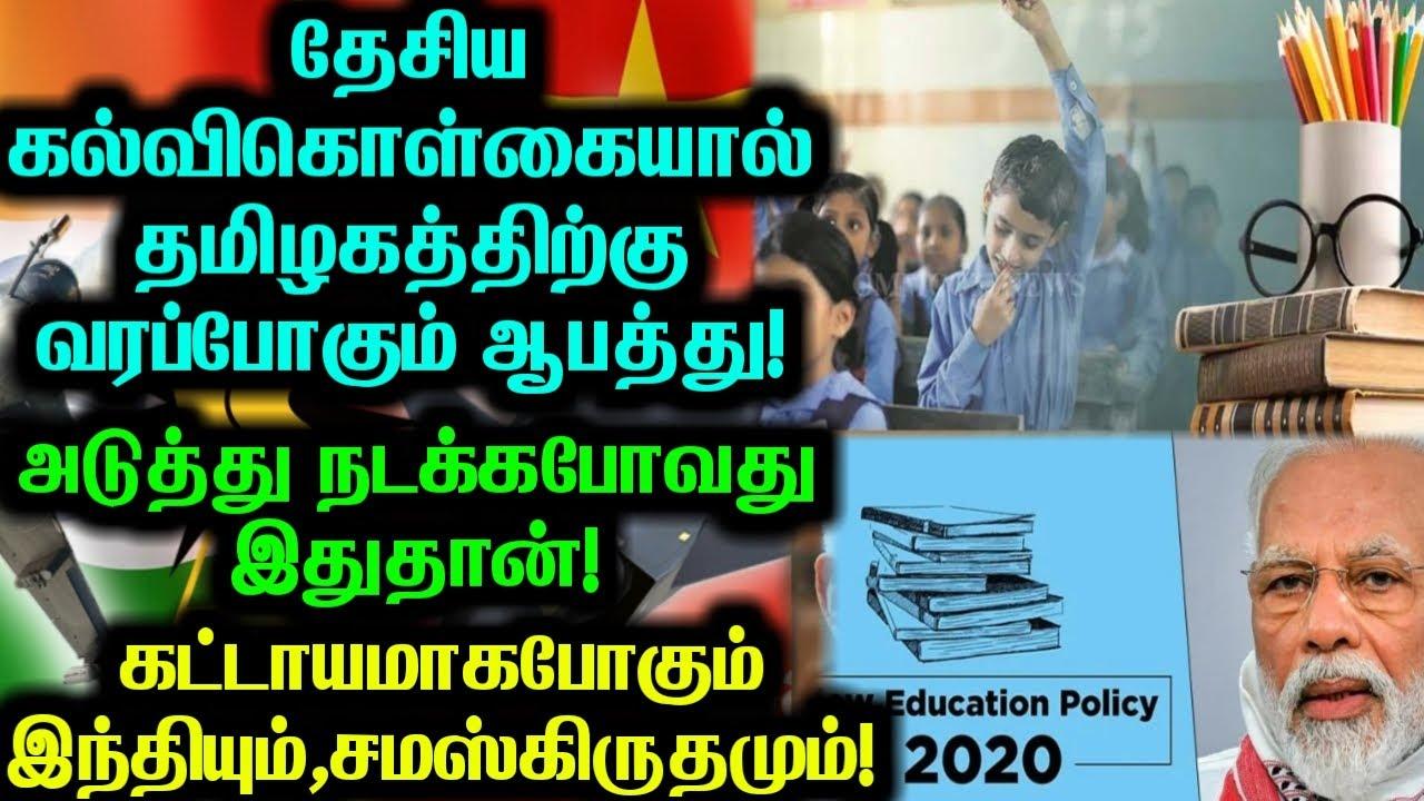 கட்டாயமாகிறதா இந்தி?தேசிய கல்வி கொள்கையால் தமிழகத்திற்கு பிரச்சனையா?!   Tamil   india nep 2020