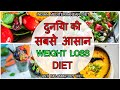 Indian Mediterranean Diet Plan for Weight Loss in Hindi   Lose 5 Kgs in 30 days   Healthy meal plan