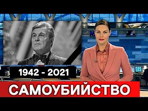 Сообщили о смерти Лещенко : Сегодня не стало...
