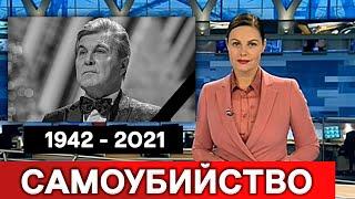 Сообщили о смерти Лещенко Сегодня не стало