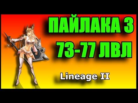 Lineage 2. Квест Пайлака 73-77 лвл. Прохождение. КАРТА В ОПИСАНИИ.