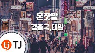 [TJ노래방] 혼잣말 - 김종국,태일(블락비) / TJ Karaoke