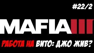 MAFIA 3 - Работа на Вито.  Джо ЖИВ!? #22  часть 2.  Прохождение.
