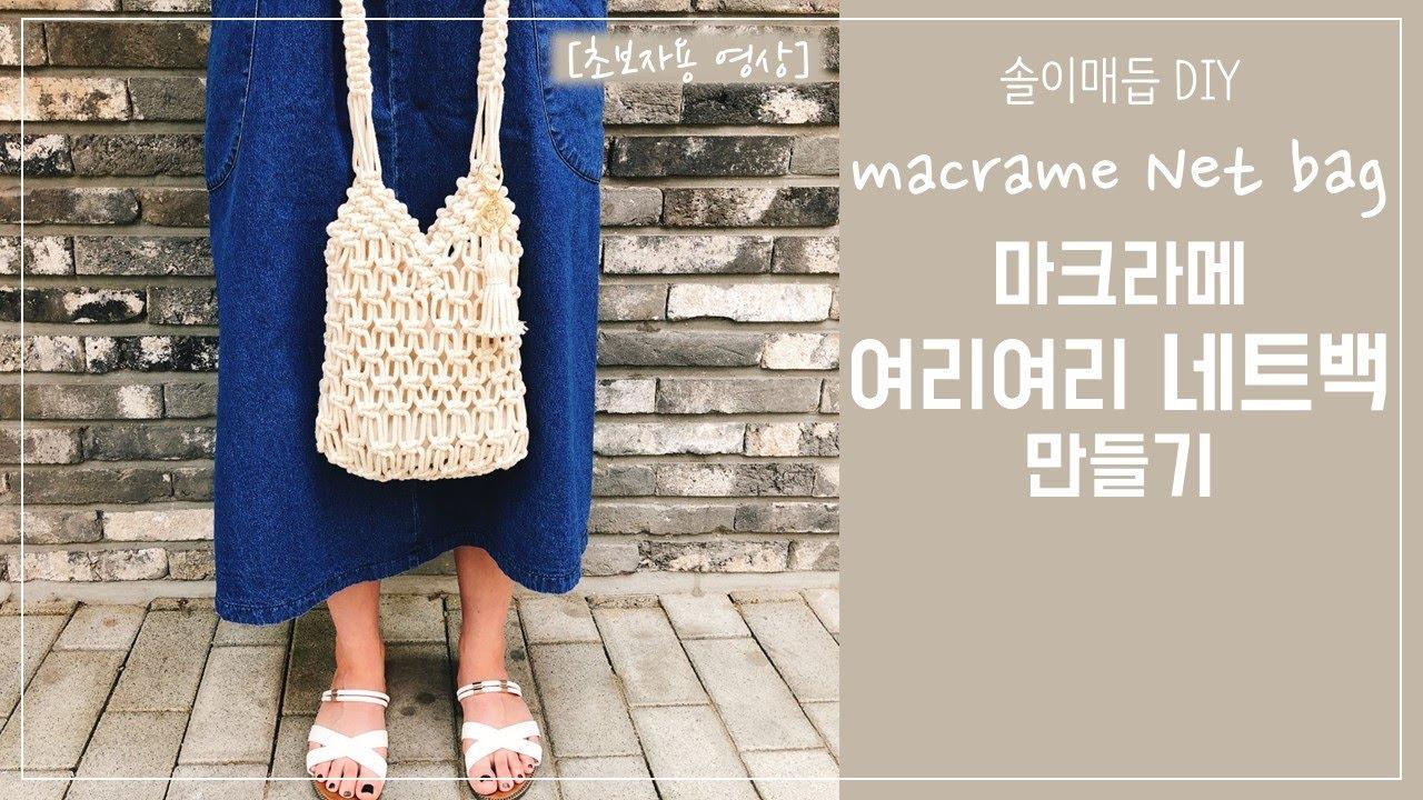 DIY10 [초보자용] 마크라메 여리여리 네트백 만들기 / DIY macrame net bag