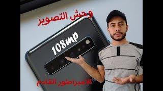 سامسونج Samsung Galaxy S11 | s11