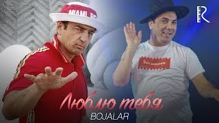 Bojalar | Божалар - Люблю тебя