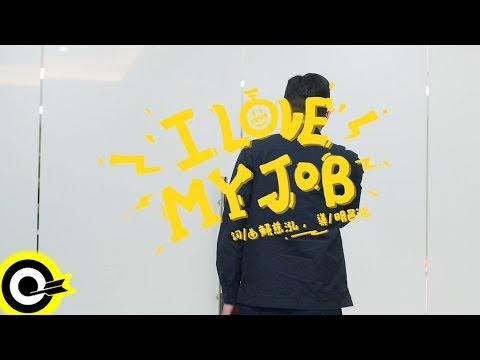 賴慈泓【I Love My Job】Official Music Video