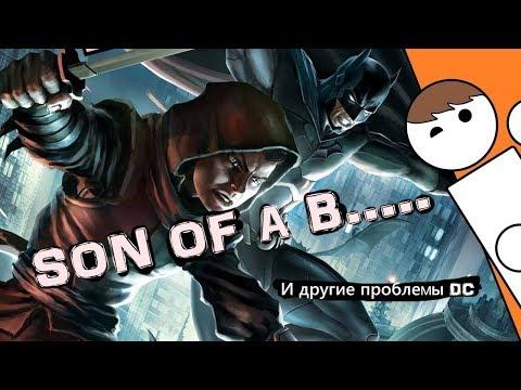 Мультфильм сын бэтмена википедия