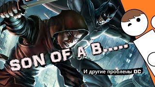 Andrew's Reviews - Son of Batman и прочие проблемы мультвселенной DC ( обзор на Сын Бэтмена)