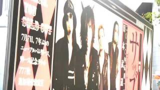 渋谷スクランブル交差点にて信号待ち中のサッズ・アドトレーラーを見つ...