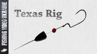 Техасская оснастка. (Texas Rig) Изготовление. HD(Техасская оснастка - предназначена для ловли хищной рыбы на различные силиконовые приманки. Позволяет..., 2015-01-11T13:12:59.000Z)
