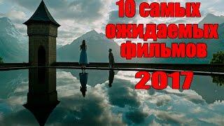 10 Самых ожидаемых фильмов 2017